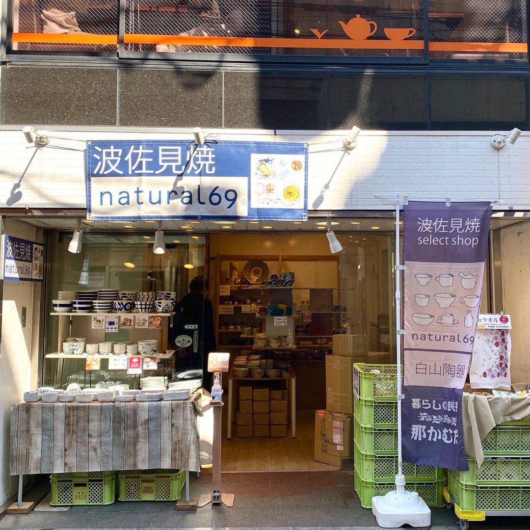 吉祥寺で3日間限りのポップアップストア開催いたします!東急百貨店の近くにある中道通りの、OSHMAN'SさんやLUSHさんの入っているアットパーク吉祥寺様の向かいです。波佐見焼のnatural69など人気商品を展開致します。場所:東京都武蔵野市吉祥寺本町2-10-1会期:9/12(日)から14(火) 3日間時間:am10時から20時までの営業です。なお、最終日は片付けながら16時ごろまでの営業となってしまいますので、13(月)までのご来店がおすすめです。#那かむた #貴陶 #nakamuta #陶器市 #吉祥寺 #波佐見焼 #natural69 #白山陶器 #三鷹 #練馬 #井の頭線 #成蹊大学 #自由が丘 #井の頭公園 #おうちごはん #おうちカフェ #おうち #家カフェ #やきもの #うちカフェ #中道通り #テーブルウェア (Instagram)